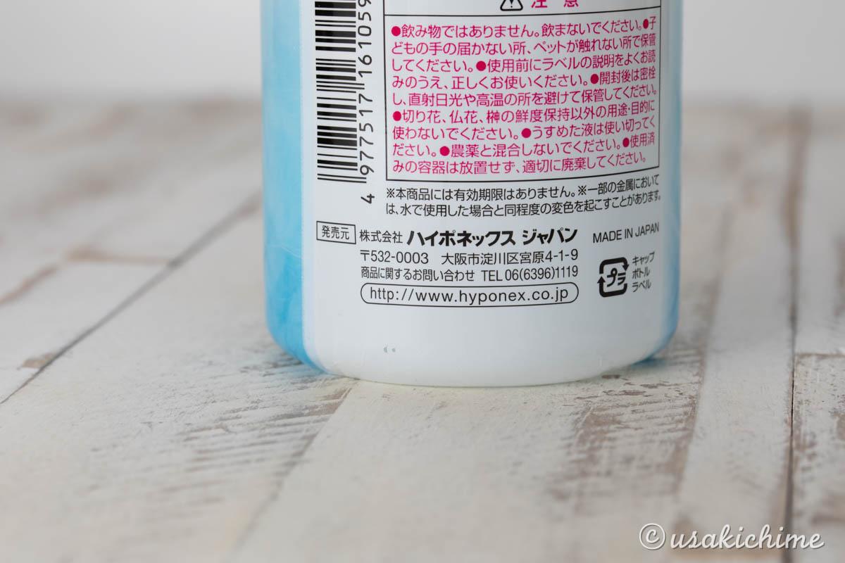 長持ち液1(HYPONeX 水あげ名人)