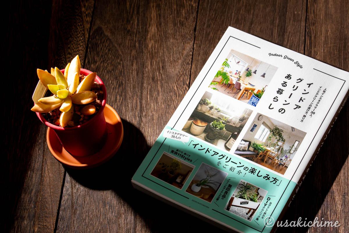 書籍「インドアグリーンのある暮らし」