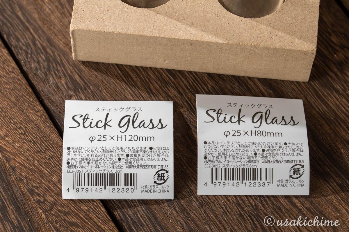 100円ショップワッツで購入したお花グッズ「スティックグラスとスティックグラススタンド」