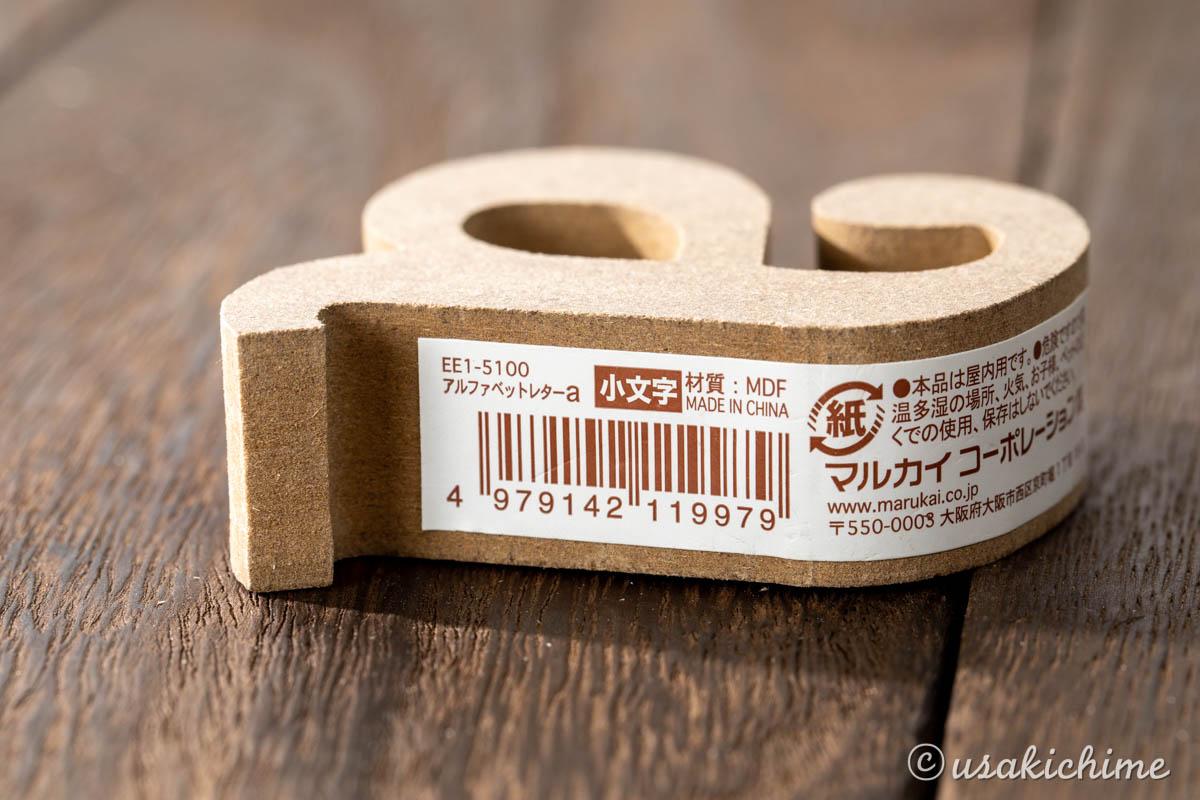 100円ショップワッツで購入したお花グッズ「アルファベットレター [u, s, a]」
